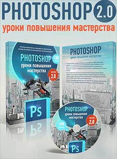 ���������� �� ����� ������ ������������ ������ � Adobe Photoshop